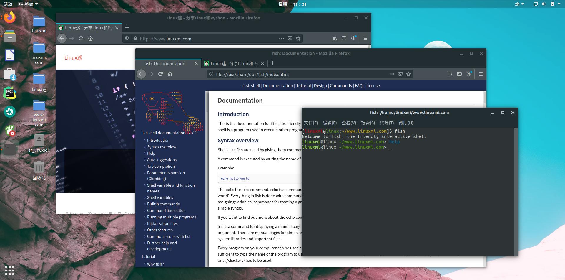FISH:为90后准备的Linux shell