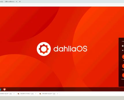 认识DahliaOS:Linux发行版市场的新竞争者?